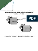 IP8000_IP8100 Руководство по эксплуатации