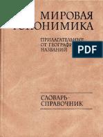 Прилагательные от географических названий.pdf