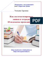 Как систематизировать записи в тетради (10 подсказок преподавателя)
