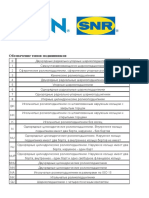 NTN-SNR bearings catalog