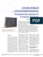 Lamelevye_teploobmenniki_part_II