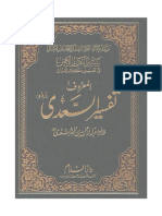 تفسير-السعدي-فضیلۃ-الشیخ-عبدالرحمن-بن-ناصر-السعدی-رحمۃ-اللہ-علیہ-پارہ  -  تعارف