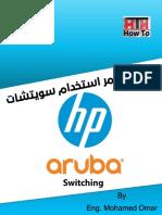 Aruba HP Switching.pdf