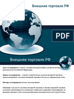 torgovlya_RF.pptx