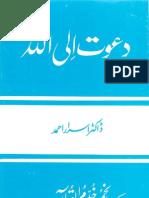 Dawat Ilallah Book
