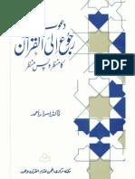 Dawat Rijoo Ul Quran Book