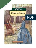 «Жены и дочери»Элизабет Гаскелл