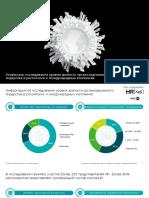 Результаты_исследования_уровня_зрелости_организационного_лидерства