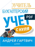 gartvich_a.v._buxgalterskij_uchyot_s_nulya.pdf