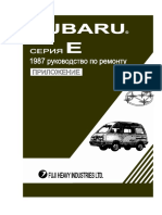 Subaru Libero Repair Manual 1984-93 Rus