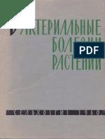 [Izrailsky_V.P._(red.).]_Bakterialnuee_bolezni_ras(z-lib.org).pdf