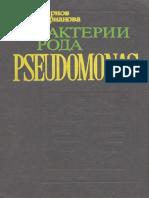 [Smirnov_V.V.,_Kiprianova_E.A.]_Bakterii_roda_Pseu(z-lib.org).pdf