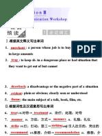 Section Ⅲ  Communication Workshop