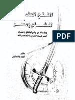 الفتح العثماني للشام و مصر و مقدماته من واقع الوثائق و المصادر التركية و العربية المعاصرة