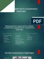 Ходовая часть гусеничного трактора.pdf