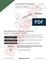 Установка Заднего Спойлера На Honda CR-V 4 (2012)