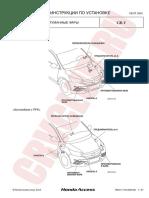 Установка противотуманных фар Honda CR-V 4 (2012).pdf