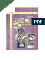 UZD_zabolevaniy_pankreatoduodenalnoy_zony.pdf