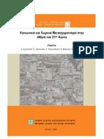 Κοινωνικοί και Χωρικοί Mετασχηματισμοί στην Αθήνα του 21ου αιώνα