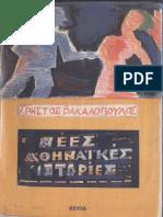 Νέες Ἀθηναϊκὲς Ἱστορίες | Χρῆστος Βακαλόπουλος