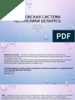 Банковская система республики беларусь.pptx