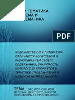 Тема и тематика.Проблема и проблематика(Шарыхина).pptx