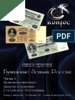 Conros- Papel moneda de Rusia. Parte I. Cuestiones gubernamentales dentro de las fronteras de la Federación Rusa 2014.pdf