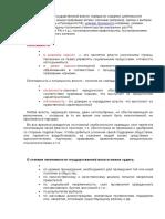 Легализация органов государственной власти.docx