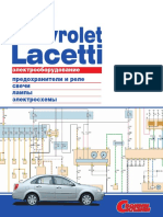 Chevrolet Lacetti Electrical Wiring Diagram