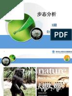 (加微信公众号zysp98赠送最新中医教学视频)步态分析关晨霞75页.ppt