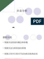 (加微信公众号zysp98赠送最新中医教学视频)步态分析36页.ppt