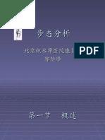 (加微信公众号zysp98赠送最新中医教学视频)步态分析郭险峰113页.ppt