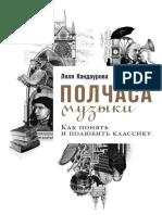 polchasa-muzyki-kak-ponyat-i-polyubit-klassiku