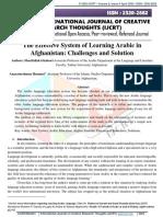 ، به انگلیسی سیستم مؤثرِ آموزش زبان عربی در افغانستان