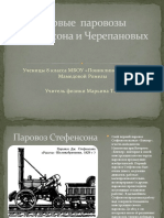 pervye_parovozy_stefensona_i_cherepanovykh_klyugin_a.ppsx