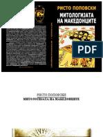 Митологија на Македонците