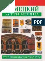 Martin_Sigrit-B_Nemetskiy_za_tri_mesyatsa