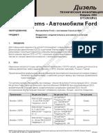 CR системы автомобилей Ford