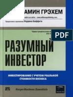 Razumniy-investor pdf.pdf
