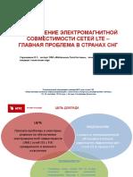 Session_2_Skrynnikov_2.pdf