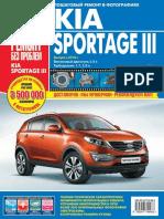 Kia Sportage III. Выпуск с 2010 г. - ИДТР - 2012.pdf
