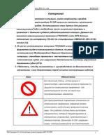 si-30r_manual_rus