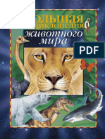 Бейко В. и др. - Большая энциклопедия животного мира - 2013.pdf