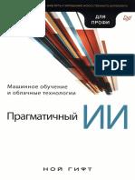 Для_профессионалов_Ной_Гифт_Прагматичный_ИИ_Машинное_обучение_и.pdf
