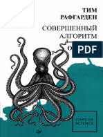 [Tim_Rafgarden]_Sovershennuei_algoritm._Osnovue(z-lib.org).pdf