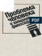 Problema_cheloveka_v_zapadnoy_filosofii_1988.pdf