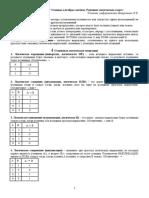 Конспект_ОСНОВЫ ЛОГИКИ.pdf