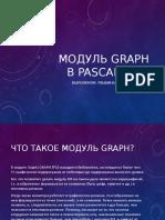 Модуль graph в pascal abc
