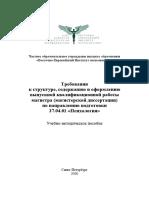 2020_Dissertatsia_Magistr_Trebovania.pdf