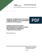 pravila_primenenija_i_ispytanija_sredstv_zaschity_ispolzuemyx_v_elektroustanovkax.pdf